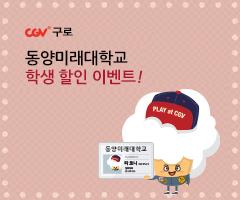 CGV극장별+[CGV구로] 동양미래대학교 학생 할인 이벤트!