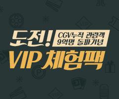 스페셜이벤트+[CGV누적 관람객 9억명 돌파기념] 도전! VIP 체험팩