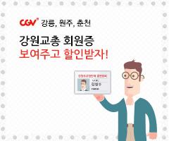 CGV극장별+[강릉/춘천/원주] 강원교총 회원증 보여주고 할인받자!