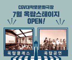 CGV극장별+CGV대학로문화극장 옥탑스테이지 7월 프로그램 OPEN!