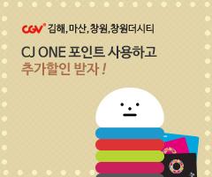 CGV극장별+[CGV김해, 마산, 창원, 창원더시티] CJ ONE 포인트 사용하고 추가할인 받자!