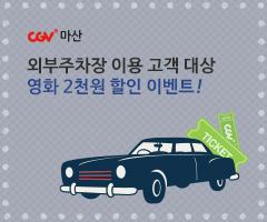 CGV극장별+[CGV마산] 외부주차장 이용 고객 할인 프로모션