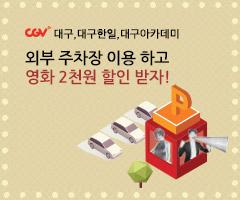 CGV극장별+외부 주차장 이용 고객 대상 영화 2천원 할인