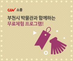CGV극장별+[소풍] 부천시 박물관과 함께하는 무료체험 프로그램
