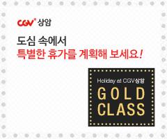 CGV극장별+[CGV상암] 골드클래스 X 스탠포드호텔 제휴 패키지