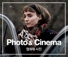 아트하우스 클래스 <PHOTO & CINEMA>
