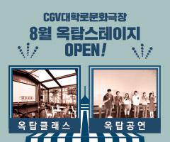 CGV극장별+CGV대학로문화극장 8월 옥탑스테이지 OPEN!