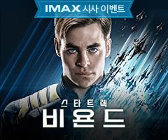 영화/예매+<스타트렉 비욘드> IMAX 시사회