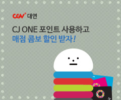 CGV극장별+[CGV대연] cj one 포인트 사용하고 콤보 할인받자!