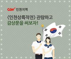CGV극장별+[인천지역] <인천상륙작전> 감상문 대회