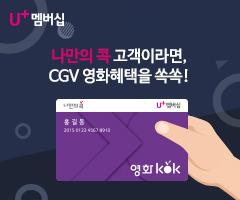 나만의 콕 U+맴버쉽 고객이라면,CGV 영화혜택을 쏙!쏙!