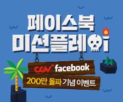 스페셜이벤트+CGV 페이스북 200만 팬 돌파 기념 이벤트