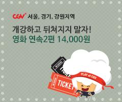 CGV극장별+[서울, 경기, 강원지역] 개강하고 뒤쳐지지 말자! 영화 연속 2편 14,000원
