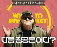 아트하우스+아트하우스 Club 무료 시사 초청 <다음 침공은 어디?>