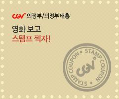 CGV극장별+[CGV의정부/의정부태흥] 영화보고 스탬프 찍자!