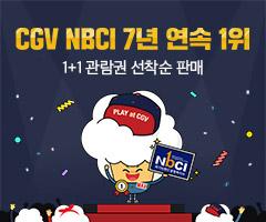 스페셜이벤트+CGV NBCI 7년 연속 1위