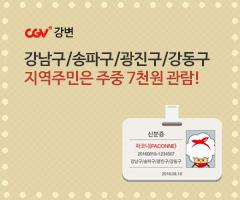 CGV극장별+[CGV강변] 가을엔 四구