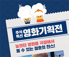 스페셜이벤트+추석특선 영화기획전