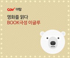 CGV극장별+[CGV야탑] BOOK극성 이글루