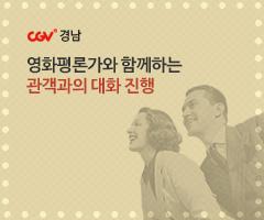 CGV극장별+[CGV경남] 영화평론가와 함께하는 관객과의 대화 진행
