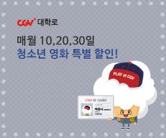 CGV극장별+[CGV대학로] 청소년 특별할인 young day!