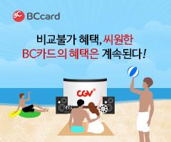 BC카드의 혜택은 여름에도 계속된다!