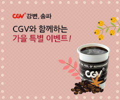 CGV극장별+[CGV 강변,송파] 가을엔 CGV
