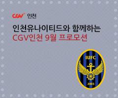 CGV극장별+인천유나이티드와 함께하는 9월 프로모션
