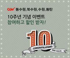 CGV극장별+[CGV수원] 10주년 기념 이벤트!