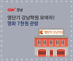 CGV극장별+[강남]영단기학원 수강증 및 사원증 제시 시 영화 7천원 관람