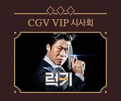 멤버십+CGV VIP 시사회 <럭키>