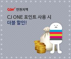 CGV극장별+[인천지역] CJ ONE 포인트 사용쓰고 추가할인 받자!