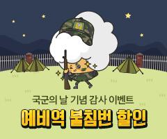 스페셜이벤트+국군의 날 기념 감사 이벤트