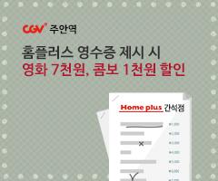 CGV극장별+[주안역] 홈플러스 영수증 챙기고 할인 받자