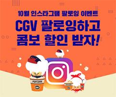 스페셜이벤트+10월 CGV 인스타그램 팔로잉 이벤트