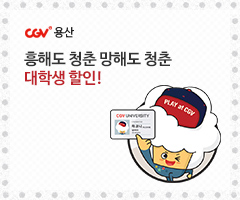 CGV극장별+[CGV용산] 흥청망청 대학생 할인!