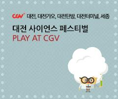 CGV극장별+[대전지역] 사이언스페스티벌 이벤트