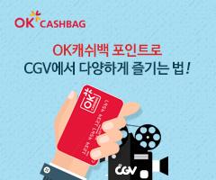 OK캐쉬백 포인트로 영화 공짜로 보는 방법