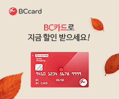 BC카드로 지금 할인 받으세요!