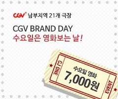 CGV극장별+[남부지역 21개극장]CGV BRAND DAY