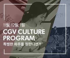 CGV극장별+11월, 12월, 1월 CGV CULTURE PROGRAM