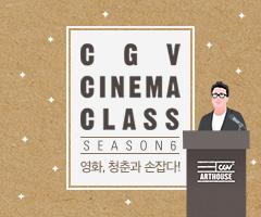 CGV시네마클래스 6기 수강생 모집!