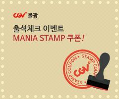 CGV극장별+[CGV불광]MANIA STAMP쿠폰 이벤트