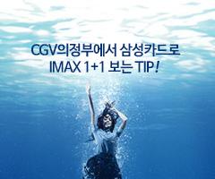 삼성카드 IMAX 1+1