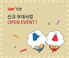 CGV극장별+[CGV인천]신년 부대사업 오픈 이벤트