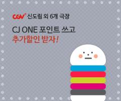 CGV극장별+[신도림 외 6개 극장]CJONE할인프로모션