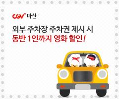 CGV극장별+[CGV마산]외부주차장 이용 고객 할인 이벤트