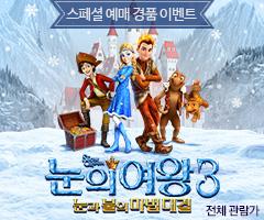 <눈의 여왕3: 눈과 불의 마법대결> 예매 경품 이벤트
