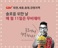 CGV극장별+[대전,세종,충청,강원지역] 혼영족 Movie Day