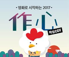 스페셜이벤트+2017년 작심! CGV